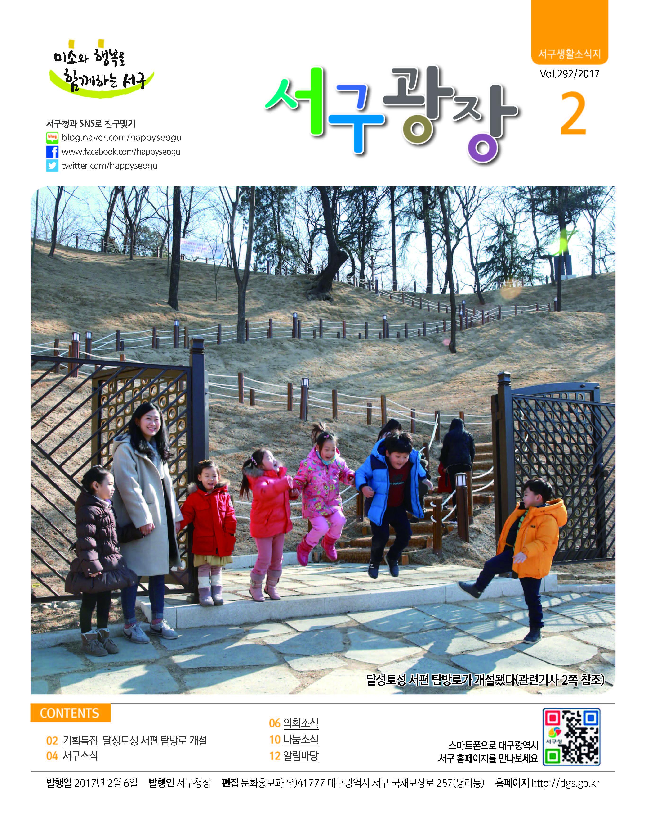 2017년 2월호(제292호)