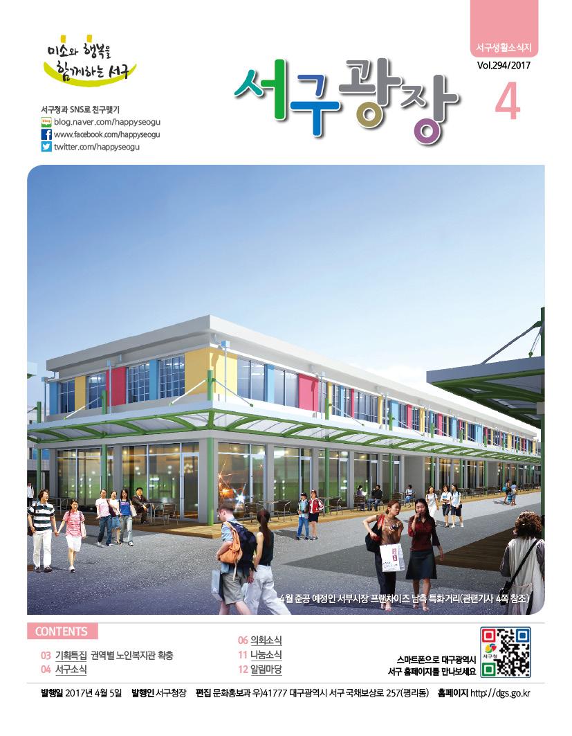 2017년 4월(제294호)
