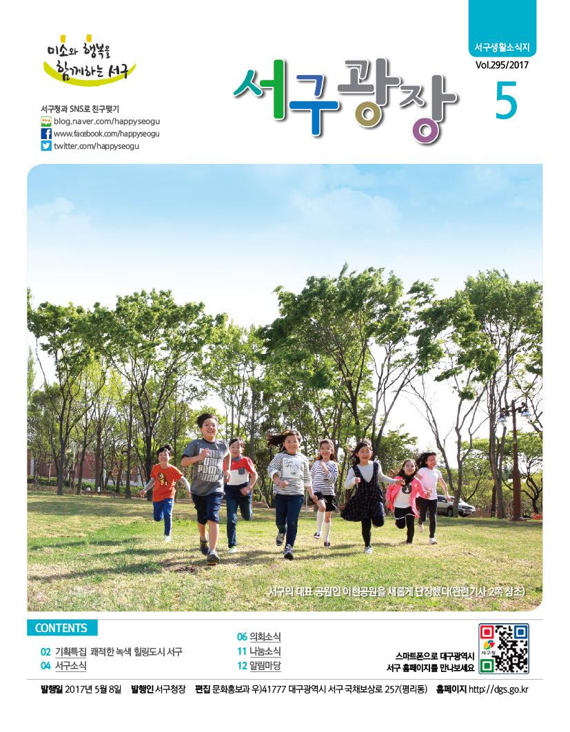 2017년5월호(제295호)
