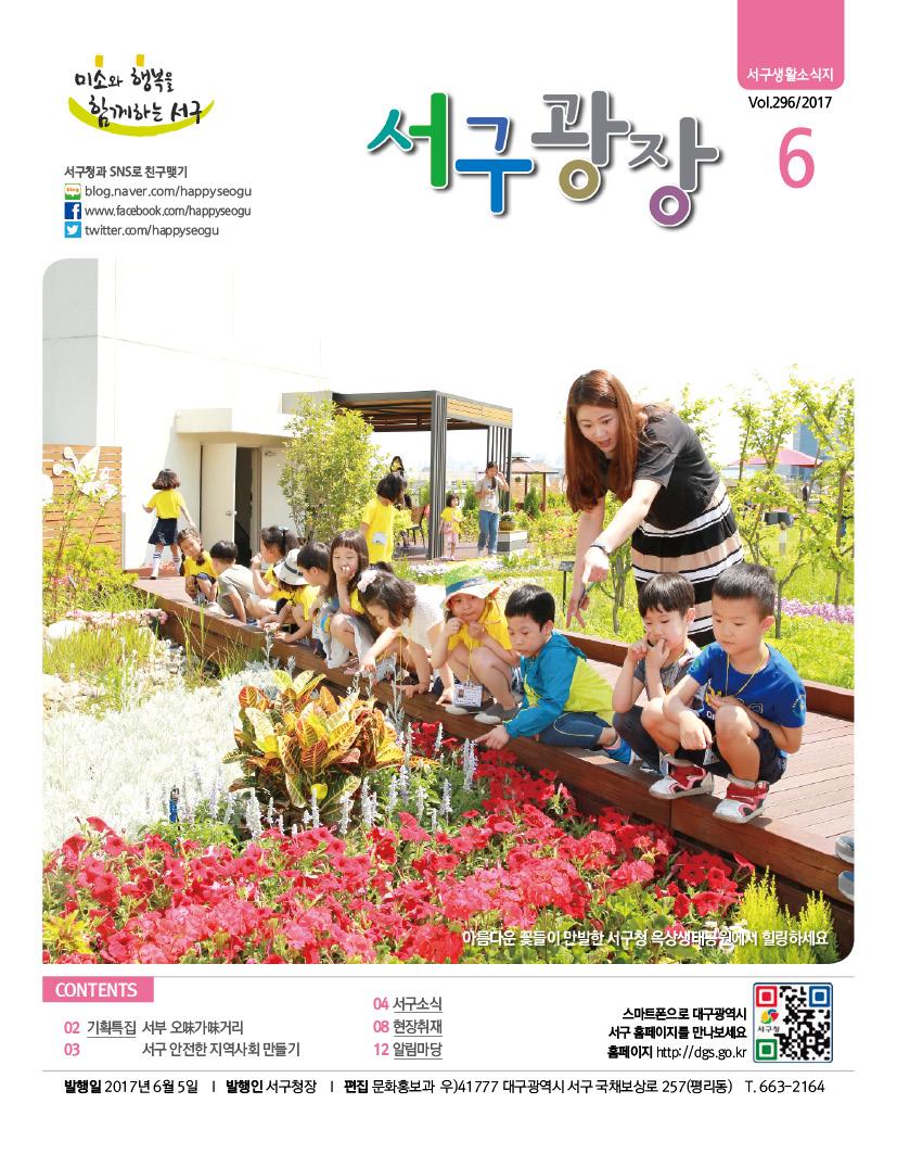 2017년6월호(제296호)