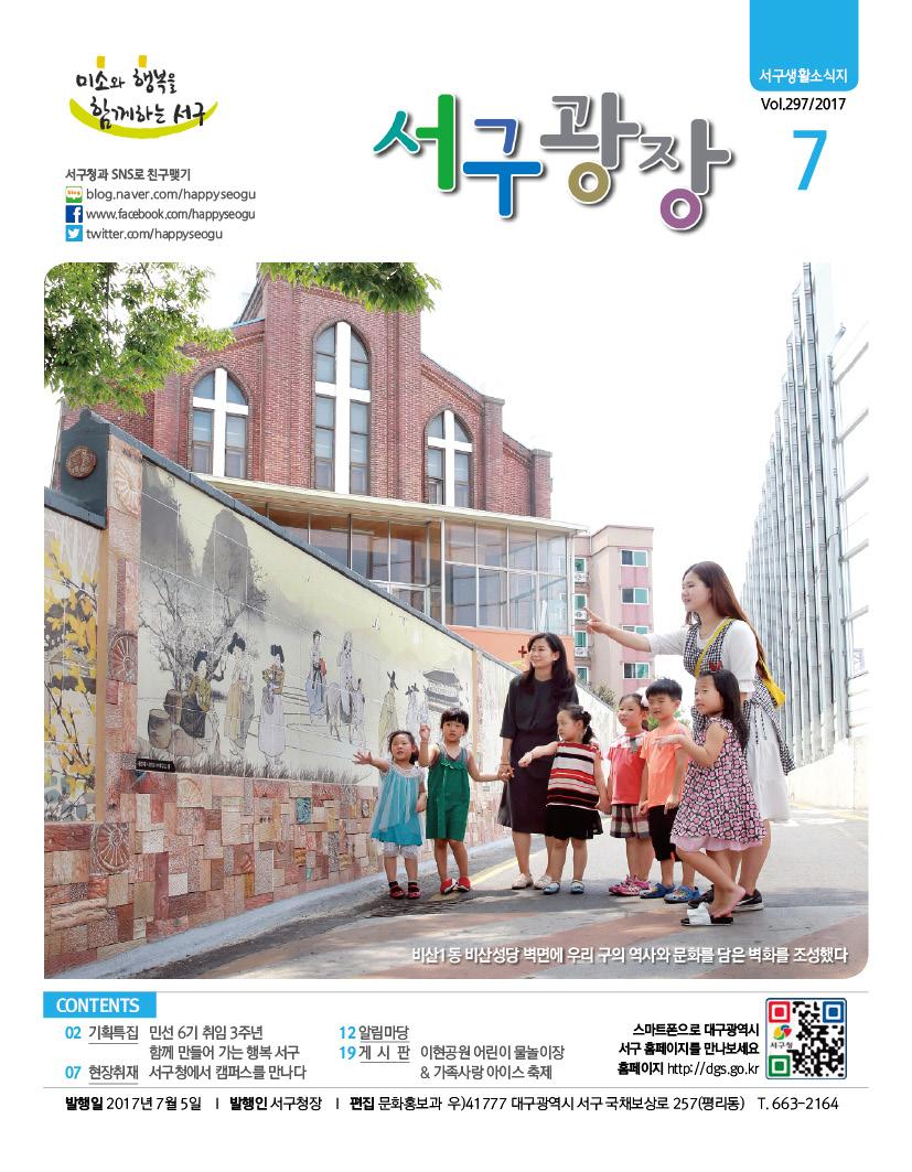 2017년 7월호(제297호)