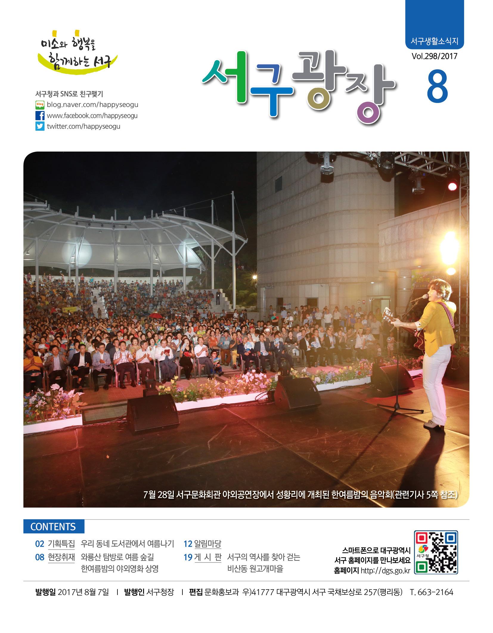 2017년 8월호(제298호)