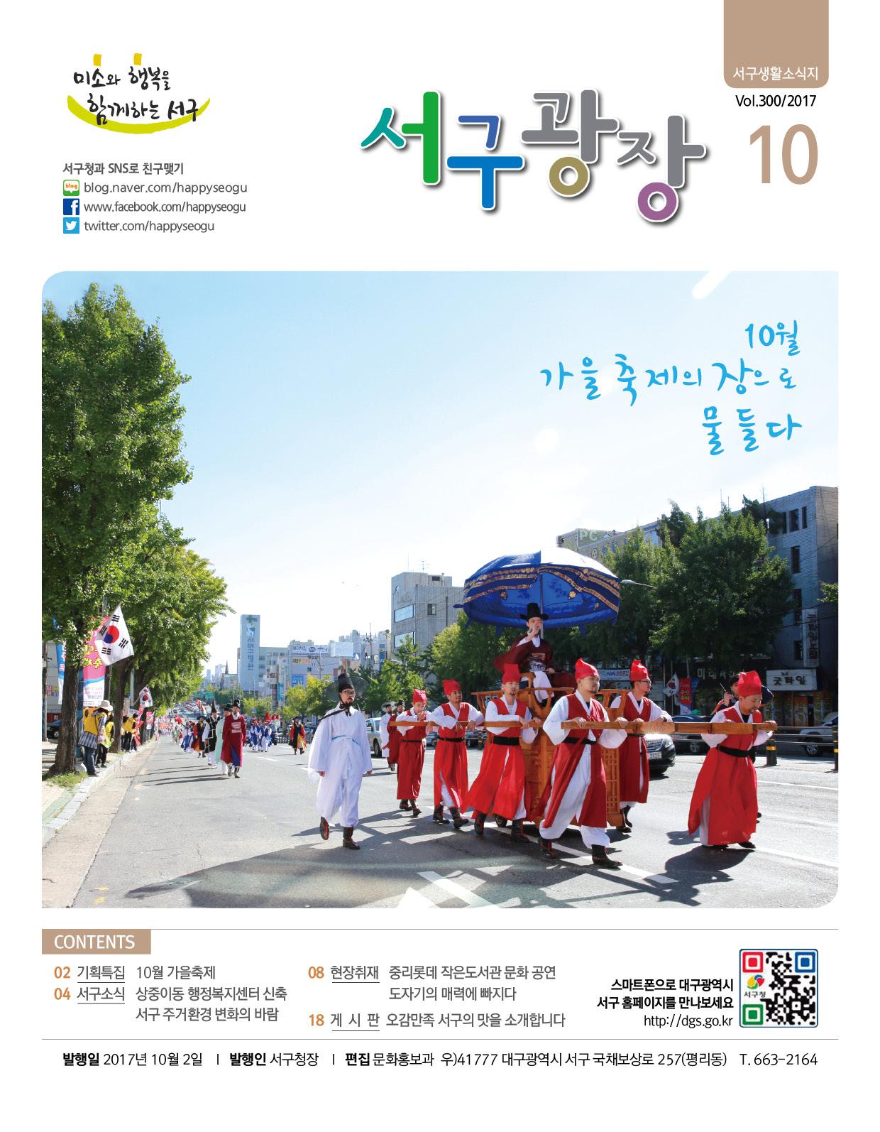 2017년10월호(제300호)