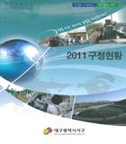 2011 구정현황
