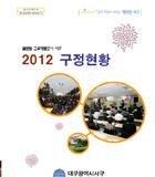 2012 구정현황