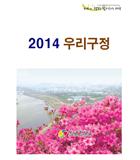 2014 구정현황