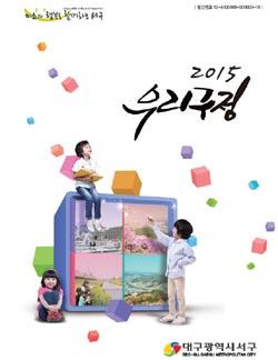 2015 구정현황