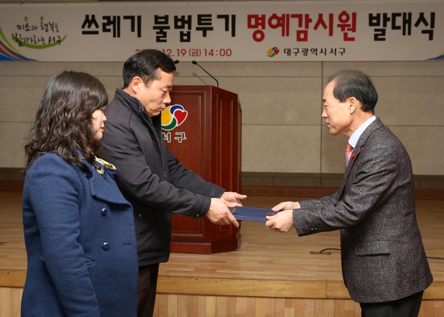 쓰레기 불법투기 명예감시원 발대식 (12.19. 구민홀)