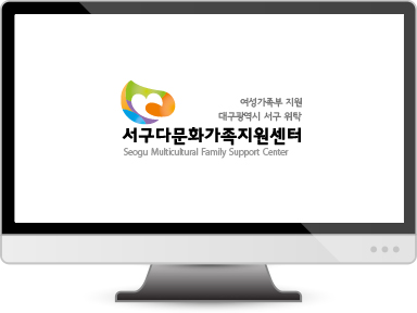 서구다문화가족지원센터 Seogu Multicultural Family Support Center