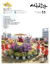 2018년 11월호(제313호)