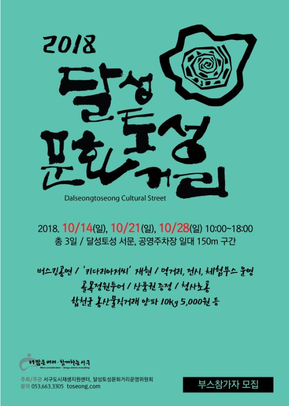 20190422163515_달성토성문화거리_운영안내.png 크게보기