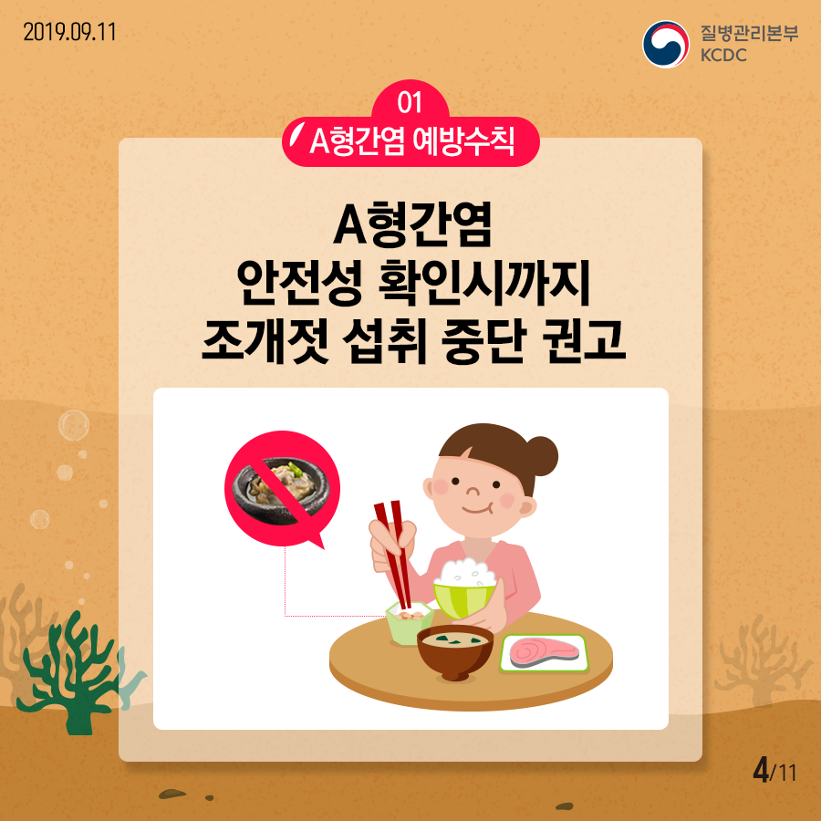 01 A형간염 예방수칙 A형간염 안전성 확인시까지 조개젓 섭취 중단 권고