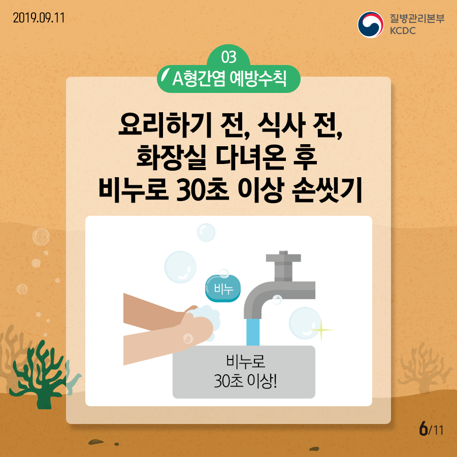 03 A형간염 예방수칙 요리하기 전, 식사 전, 화장실 다녀온 후 비누로 30초 이상 손씻기 / 비누로 30초 이상!