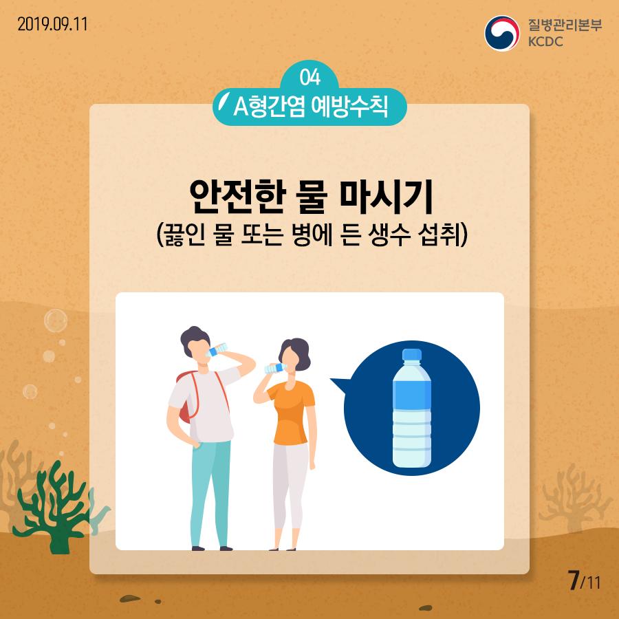 04 A형간염 예방수칙 안전한 물 마시기 (끓인 물 또는 병에 든 생수 섭취)