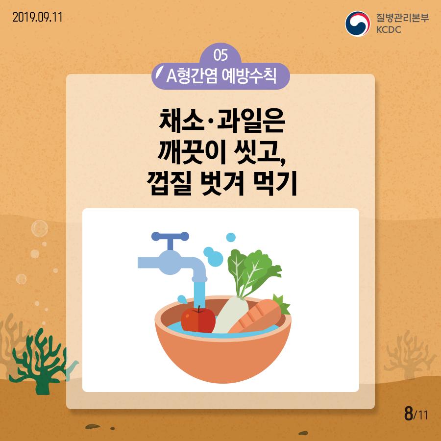 05 A형간염 예방수칙 채소·과일은 깨끗이 씻고, 껍질 벗겨 먹기