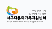 Seo-gu Multicultural Family Support Center logo